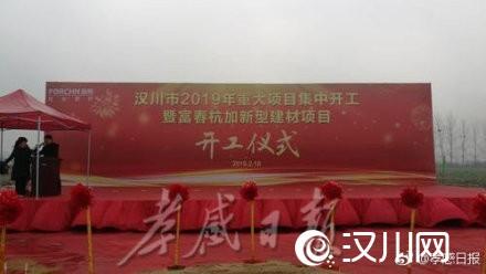 总投资650亿元, 汉川45个项目集中开工