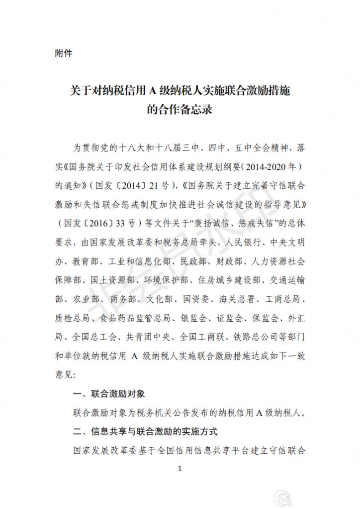 关于对纳税信用A级纳税人实施联合激励措施的合作备忘录 (1)_00.png