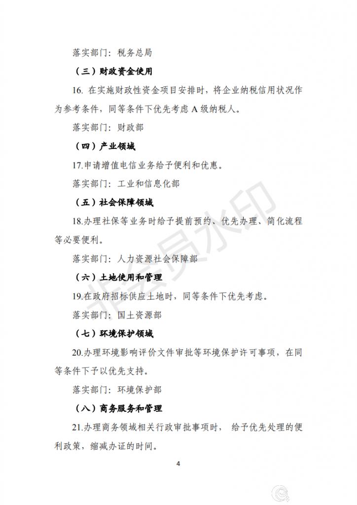 关于对纳税信用A级纳税人实施联合激励措施的合作备忘录 (1)_03.png