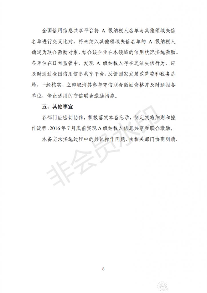 关于对纳税信用A级纳税人实施联合激励措施的合作备忘录 (1)_07.png